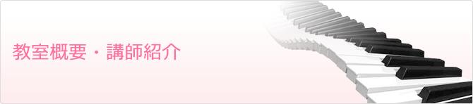 教室概要・講師紹介 | 神奈川県川崎市のピアノ教室・音大声楽科入試対策ならタミー音楽教室