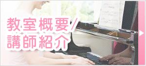 声楽コース