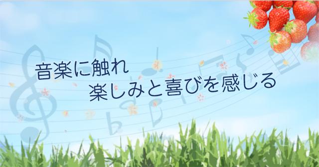 音楽に触れ楽しみと喜びを感じる